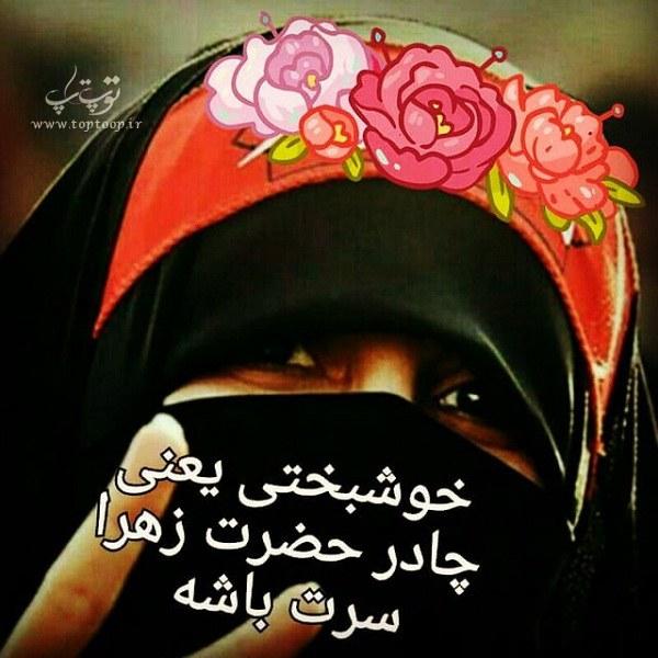 عکس نوشته های دختر چادری