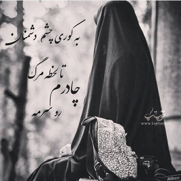 عکس نوشته دختر چادری شاد