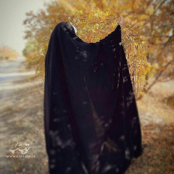 عکس پروفایل دختر چادری کنار درختان پاییزی
