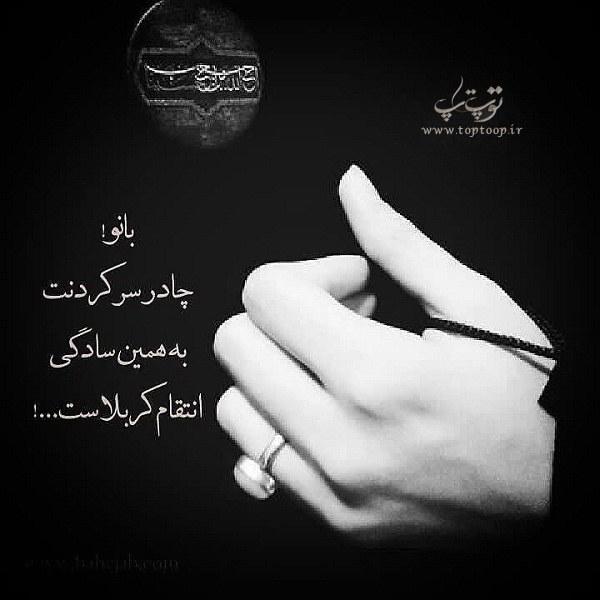 عکس نوشته دختر چادری
