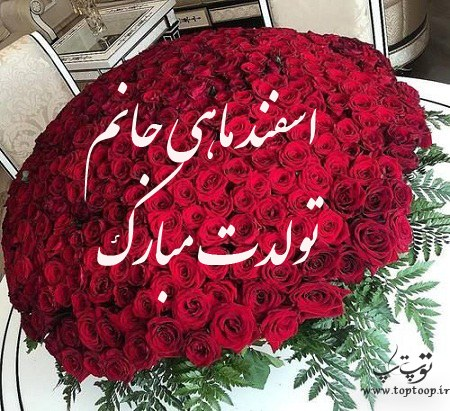 عکس نوشته تبریک تولد همسر اسفند ماهی