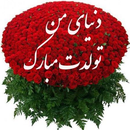 عکس نوشته تبریک تولد همسر اسفند ماهی + متن