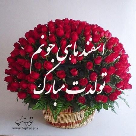 متن طولانی تبریک تولد همسر اسفند ماهی