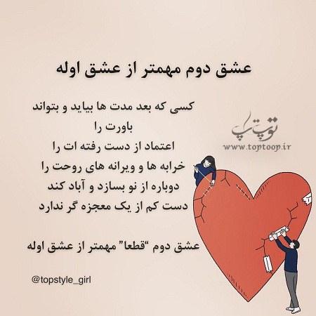 عکس نوشته عشق اول مهم نیست