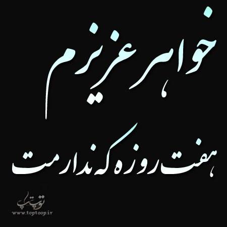 جملات زیبای مراسم هفتم خواهر + عکس نوشته