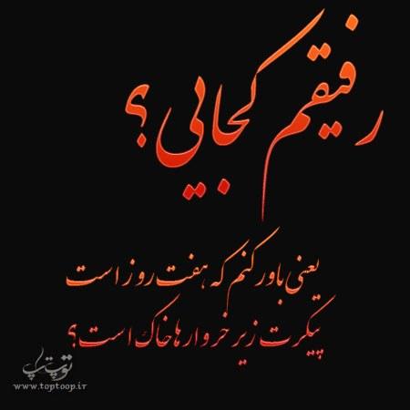 متن کوتاه غمگین برای هفتم دوست + عکس نوشته