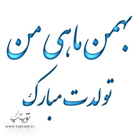 متن و عکس تبریک تولد همسر بهمن ماهی
