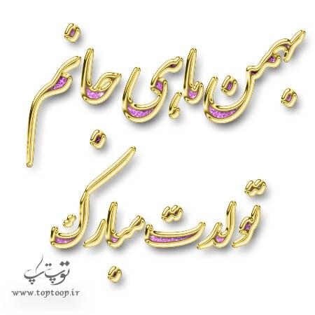 عکس نوشته و جملات تبریک تولد به همسر بهمن ماهی ام