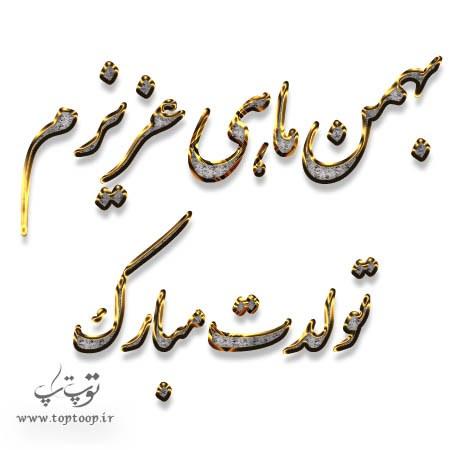 بهمن ماهی عزیزم تولدت مبارک