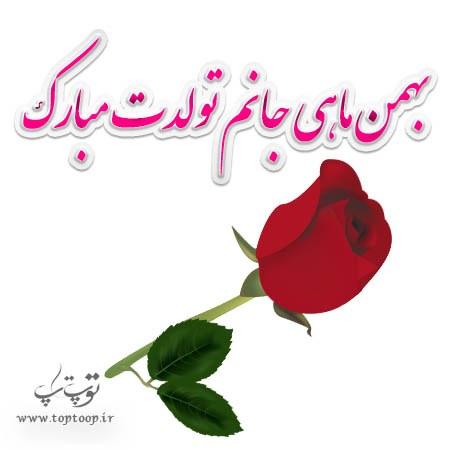 جملات قشنگ برای تبریک تولد همسر بهمن ماهی