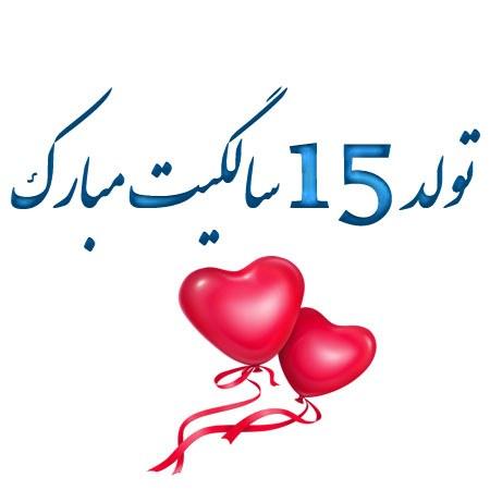 تولد 15 سالگیت مبارک