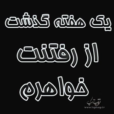 متن هفتمین روز درگذشت خواهر + عکس نوشته