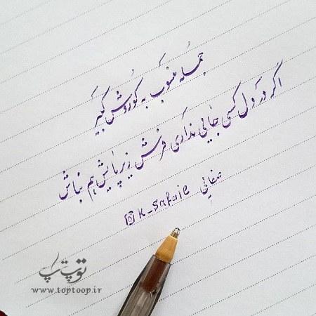 عکس نوشته کوروش کبیر