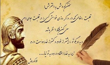 عکس نوشته نصیحت کوروش کبیر به دخترش