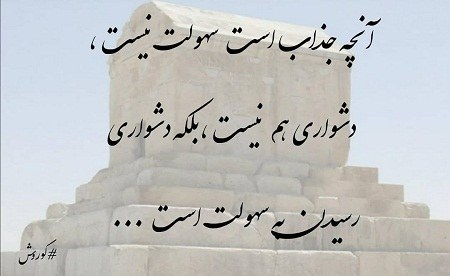 عکس نوشته های کوروش کبیر