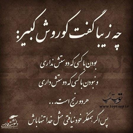 عکس نوشته های جدید از کوروش کبیر