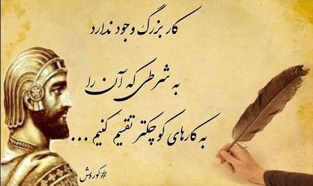 عکس و متن از کوروش کبیر