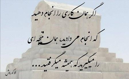 تصویر نوشته کوروش کبیر