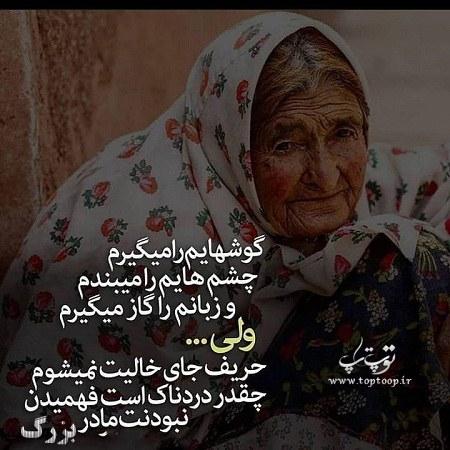 متن هفتمین روز درگذشت مادربزرگ