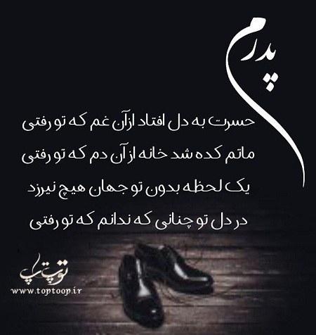 متن و شعر روز سوم درگذشت پدر