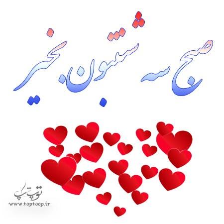 عکس نوشته صبح سه شنبتون بخیر + جملات کوتاه