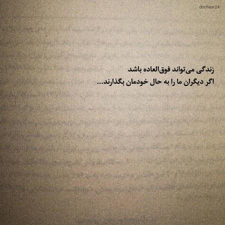 عکس نوشته تنها که باشی