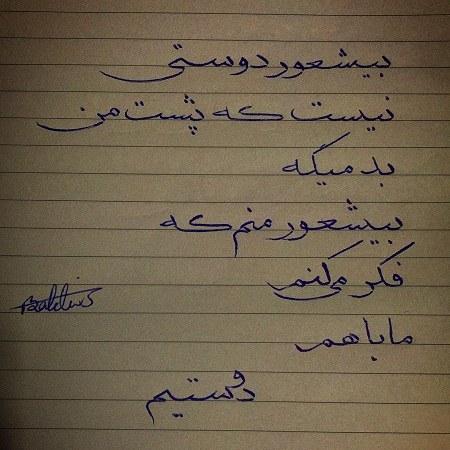عکس نوشته گلایه از دوست