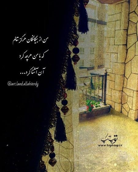 عکس نوشته گلایه از آشنا