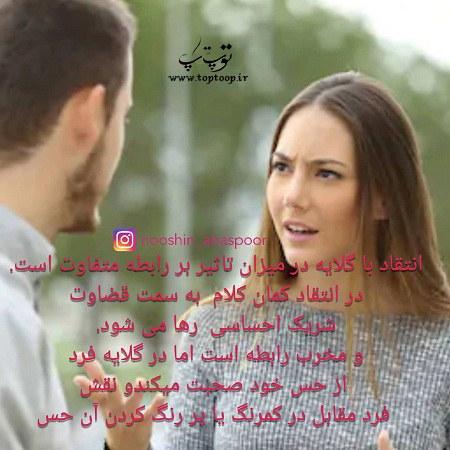 عکس نوشته روانشناسی زن و شوهر