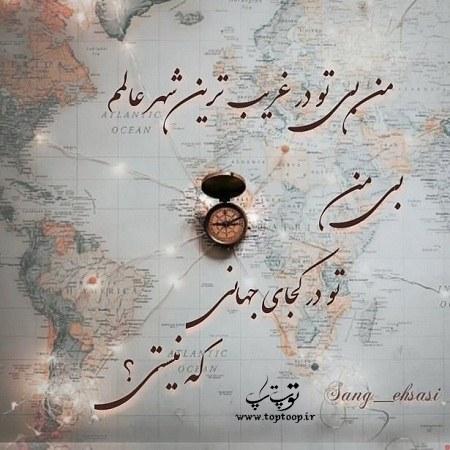 عکس نوشته گلایه از معشوق