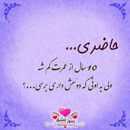 عکس نوشته سوالی چالشی