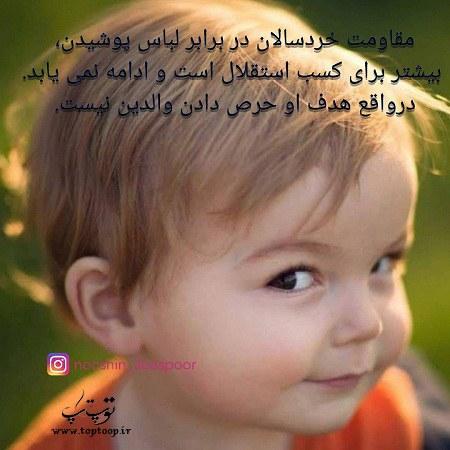 عکس نوشته روانشناسی کودک