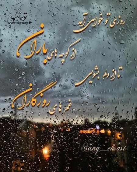 عکس نوشته های گلایه غمگین