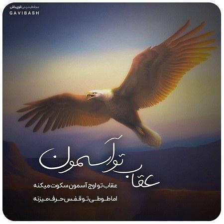 عکس پروفایل عقاب در آسمان