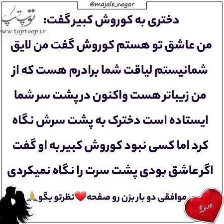 عکس نوشته کوروش کبیر + متن