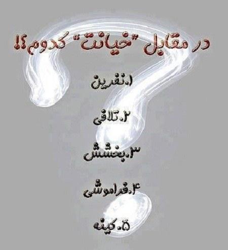 عکس نوشته سوالی