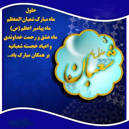 عکس نوشته تبریک ماه شعبان