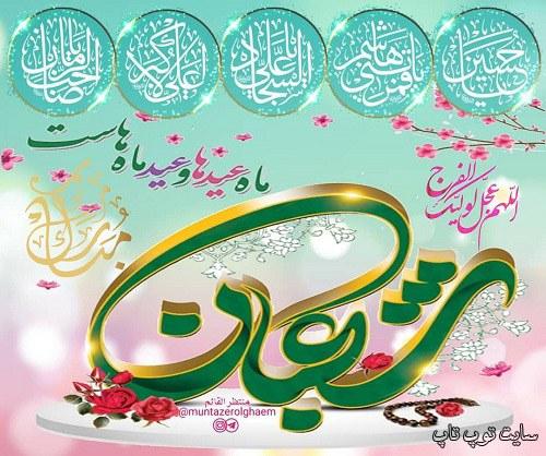 عکس پروفایل تبریک ماه مبارک شعبان