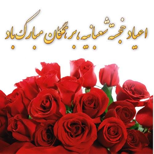 عکس نوشته تبریک ایام شعبانیه