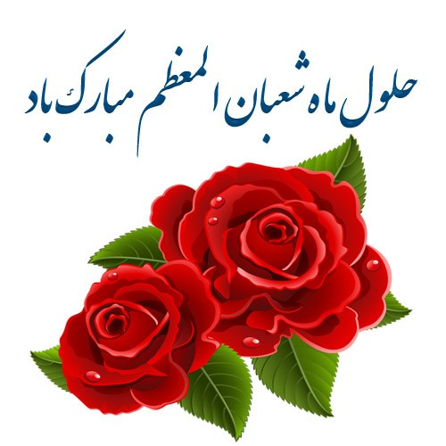 عکس نوشته حلول ماه شعبان المعظم مبارک باد