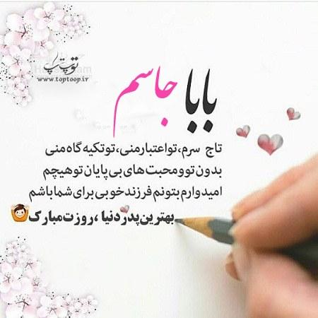 عکس نوشته بابا جاسم روزت مبارک