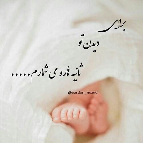 زیباترین دلنوشته های مادرانه برای دختر سری 2