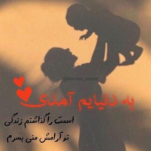 دلنوشته کوتاه مادرانه برای فرزند دختر