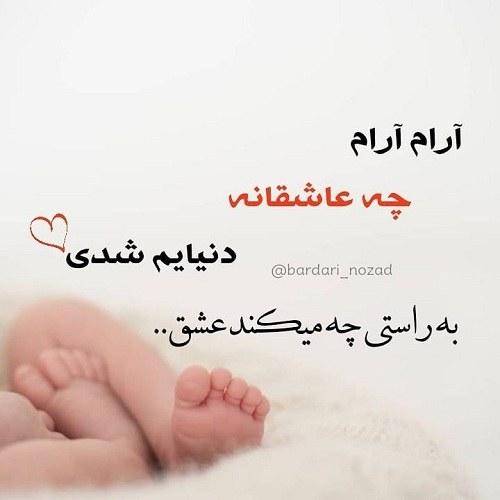 دلنوشته مادر برای فرزند دختر
