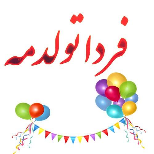 دلنوشته تولدم مبارک کوتاه و قشنگ