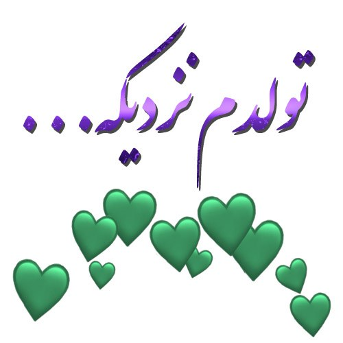 دلنوشته تولدم مبارک با سبک های جدید و جذاب