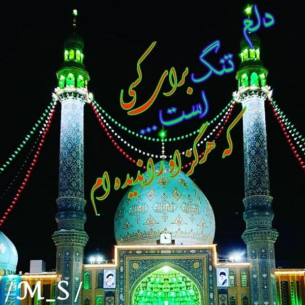 عکس نوشته امام زمان و مسجد جمکران