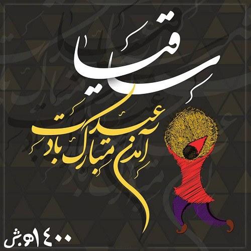 عید نوروز سال 1400 پیشاپیش بر همگی مبارک