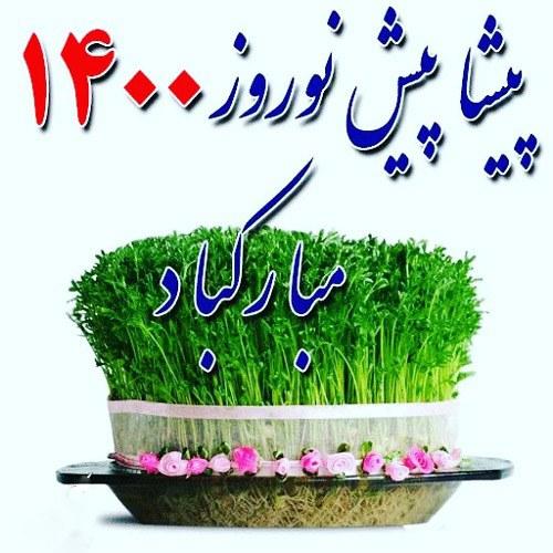 پیشاپیش عید 1400 مبارک