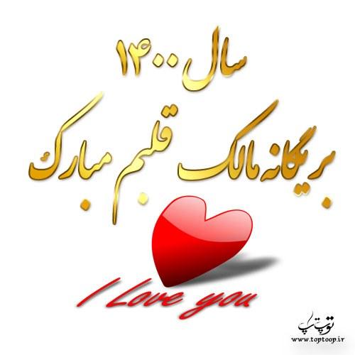 متن عاشقانه تبریک عید نوروز 1400 به همسرم
